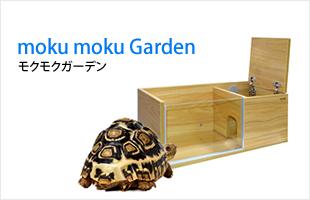 moku moku Garden / モクモクガーデン