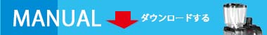 QQ1のマニュアルダウンロード