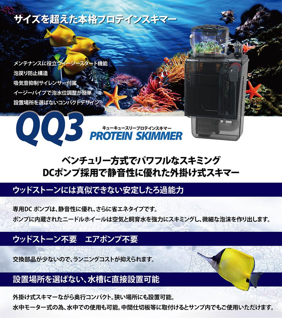 QQ3 サイズを超えたプロテインスキマー