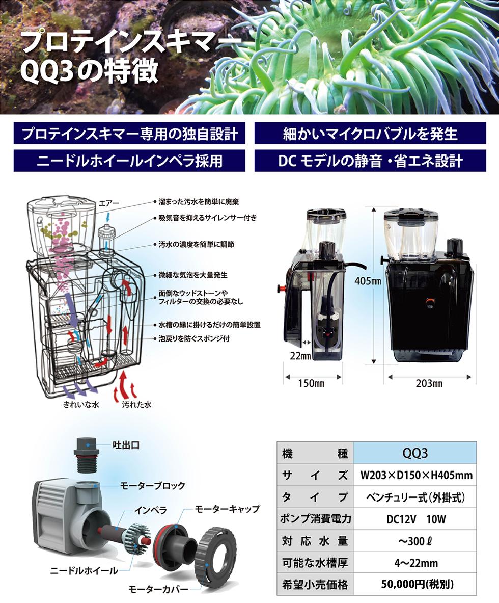プロテインスキマー QQ3の特徴
