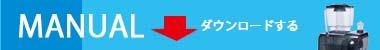 QQ3のマニュアルダウンロード