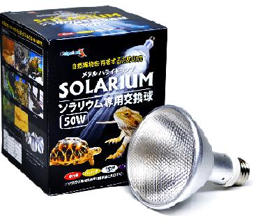 ソラリウム専用交換球 50W