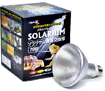 ソラリウム専用交換球 70W