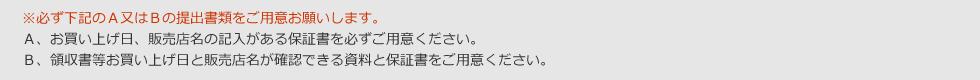 support_kitei
