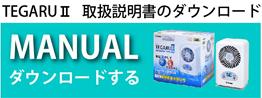 TEGARUⅡ / テガルⅡ取扱説明書