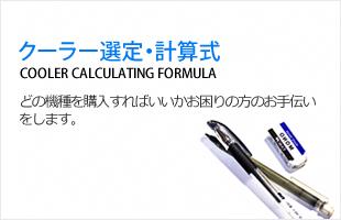 クーラー選定・計算式
