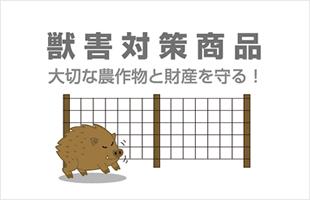 獣害対策商品