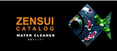 ZENSUI 2020 池用クリーナーカタログ