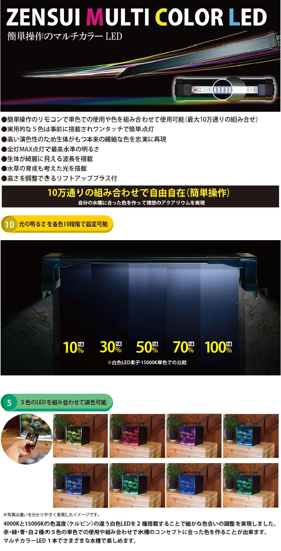 ZENSUI MULTI COLOR LED / ゼンスイ マルチカラー LED