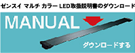 ZENSUI MULTI COLOR LED / ゼンスイ マルチカラー LED 取扱説明書ダウンロード
