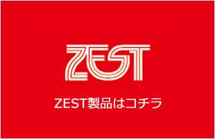 ZEST 製品はコチラ