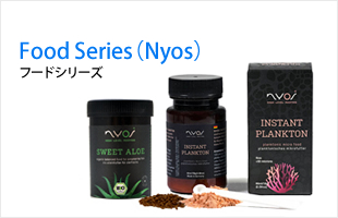 Food Series(Nyos)フードシリーズ